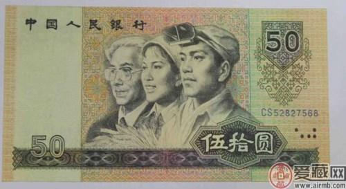 1990年50元人民币值多少钱_1990年50元人民币_1990年50元人民币价格表