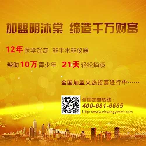上海恢复视力_儿童恢复视力加盟哪家好_儿童恢复视力
