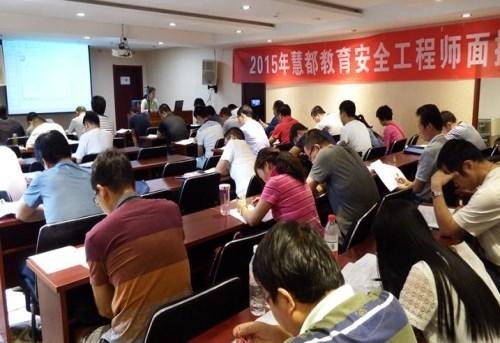 西安注册安全工程师题库-西安消防工程师培训费用-陕西慧都教育科技有限公司