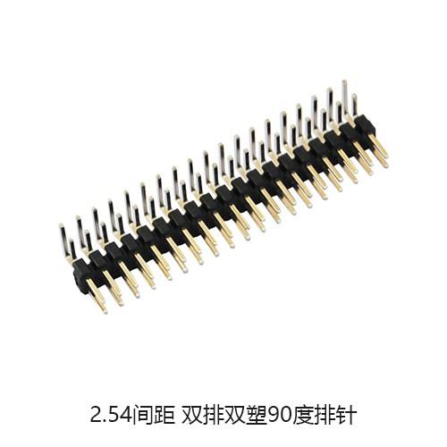 90度排针价钱/3排排母/深圳市硕凌电子科技无限公司