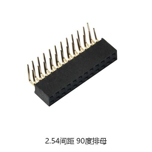 排母品牌 180度排针厂家 深圳市硕凌电子科技无限公司