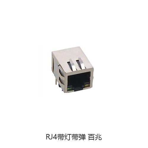 带屏蔽RJ45厂家/卧贴排针/深圳市硕凌电子科技有限公司