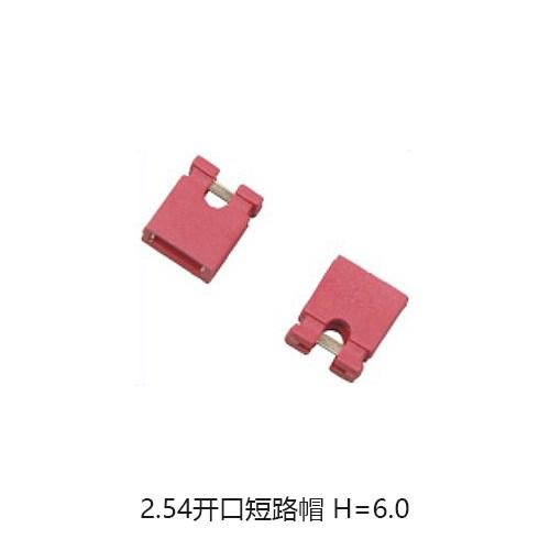 2.0间距短路帽/安防排针定制/深圳市硕凌电子科技有限公司