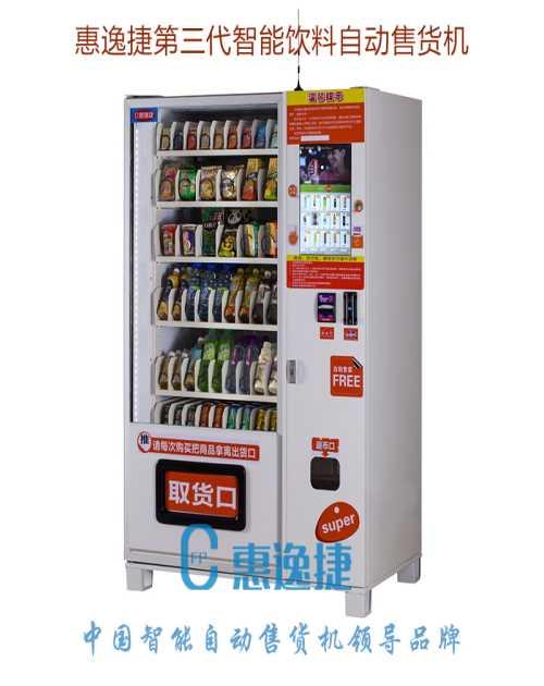 饮料自动售货机/自动饮料售卖机厂家/广州赤普科技有限公司