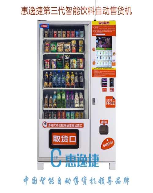 广州自动售水机价格/无人售水机价格/智能售水机