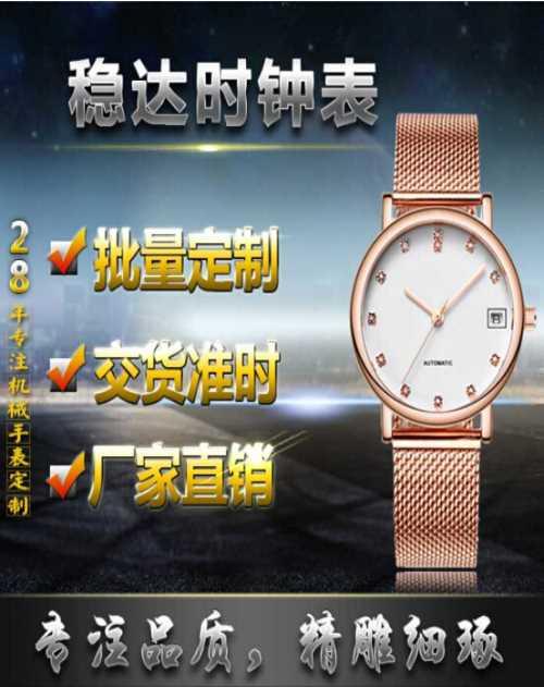 深圳手表定做哪家厂家好_手表定做质量好_深圳市稳达时钟表有限公司