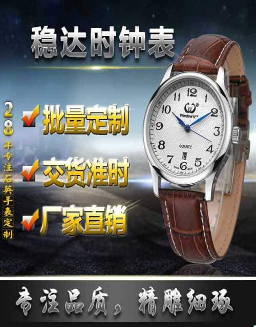 手表定制价格-批量手表定制-深圳市稳达时钟表有限公司