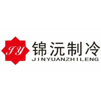 重庆市锦沅制冷设备有限公司