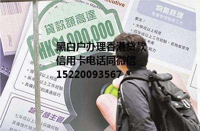 香港贷款到底是真是假_港通公司办理香港贷款_香港贷款是真的