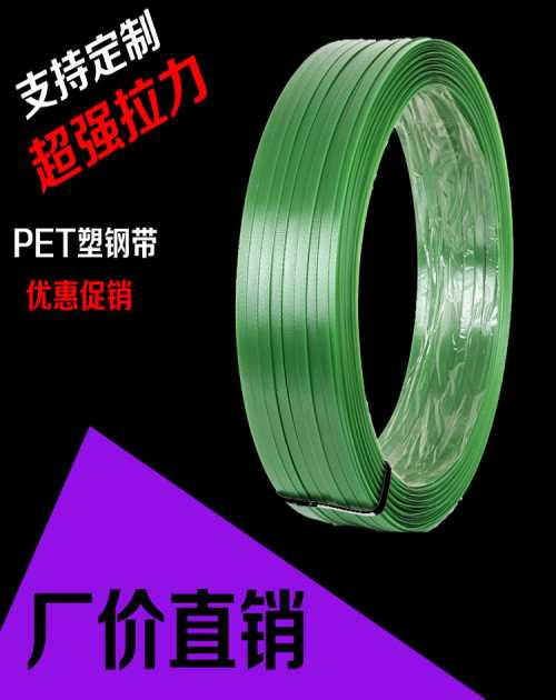 PET塑钢带_低价吸塑L型机_佛山市世搏包装资料无限公司