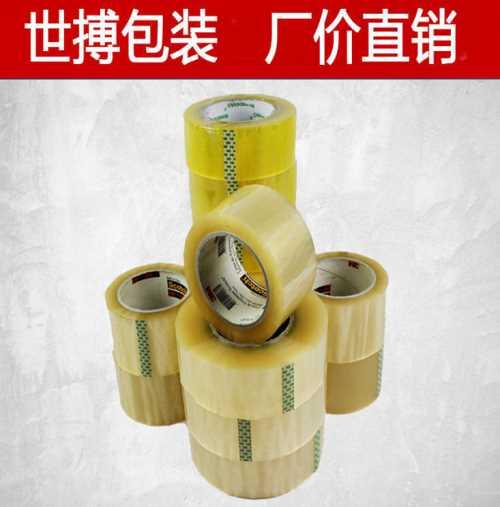 环保胶粘带供给商-佛山钢扣规格-佛山市世搏包装资料无限公司