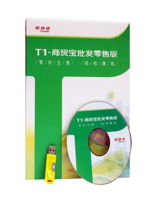 思訊軟件T1商貿寶_T1商貿寶收銀軟件_管家婆軟件T1商貿寶軟件