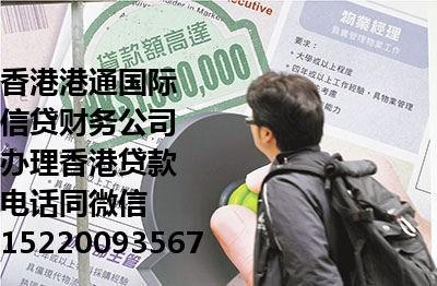 办理香港贷款公司联系方式_深圳香港贷款公司_深圳香港贷款公司电话