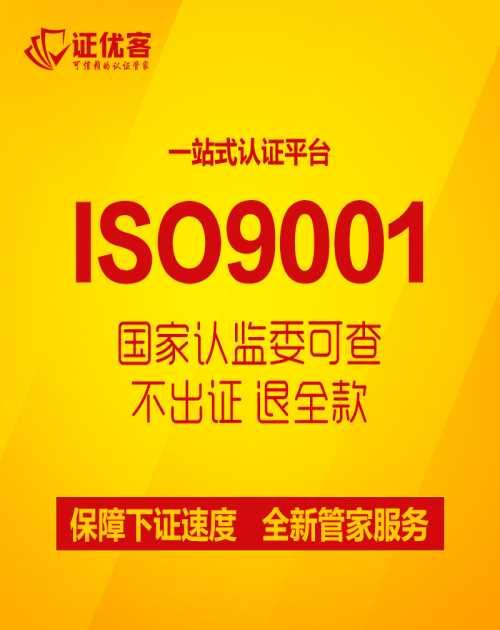 专业ISO9001认证价格-杭州ISO9001认证企业-杭州ISO9001认证价格