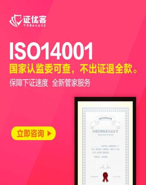 ISO14001认证企业-南京ISO14001认证费用-专业ISO14001认证