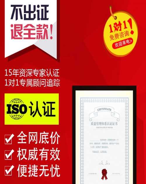 杭州ISO9001 2015认证/杭州ISO9001 2015正式版/杭州证客信息科技有限公司