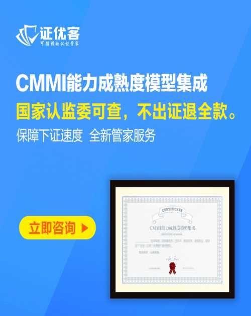 cmmi体系_cmmi认证公司_哪里有cmmi认证的好处