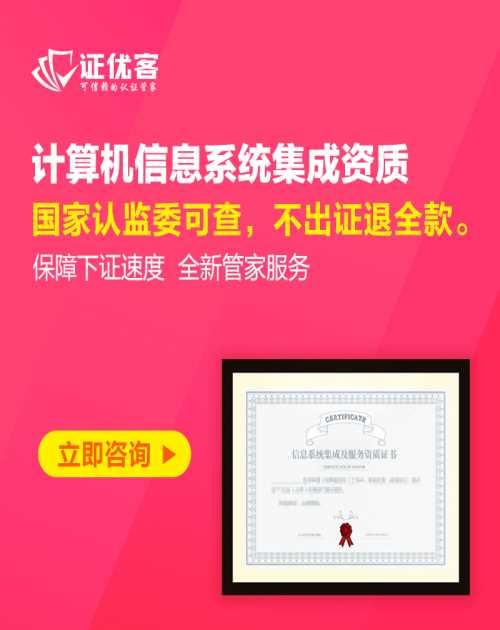 杭州信息系统集成资质代办机构-集成资质-信息化系统集成三级