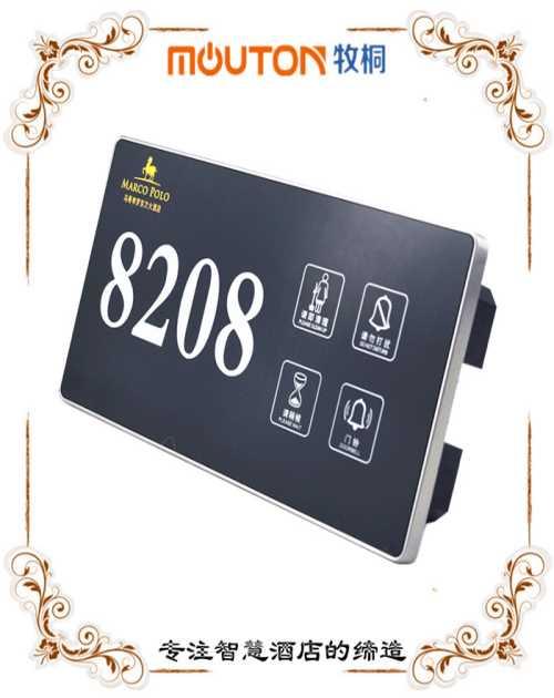 酒店智能电子房号门牌价格 联体宾馆面板自复位开关 惠州市合业智能科技有限公司