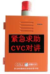 紧急求救报警按钮-IP网络联网-北京神州太讯科技有限公司