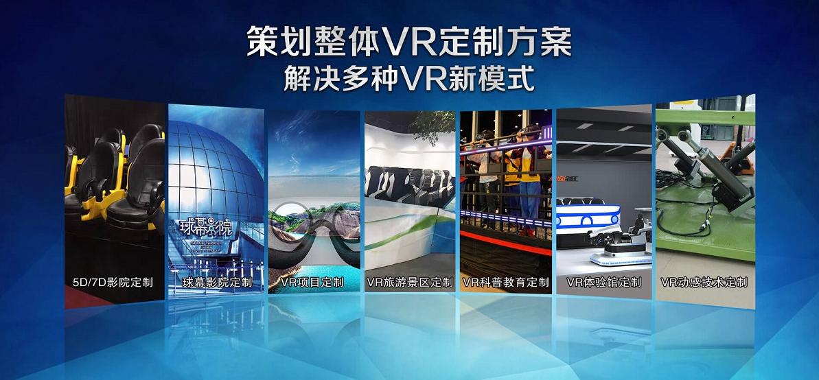 专业VR项目定制生产厂家 质量好的VR影院设备 广州全影汇信息科技有限公司