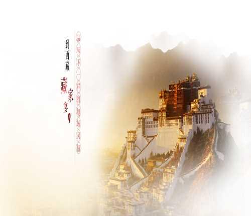 藏家宴特色餐廳特產_正宗傳統藏餐火鍋_西藏藏家宴餐飲有限公司