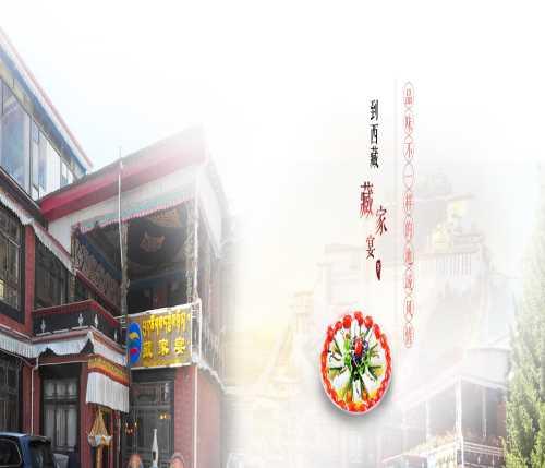拉萨特色餐厅在哪里找 独特西藏餐饮文化 西藏藏家宴餐饮有限公司