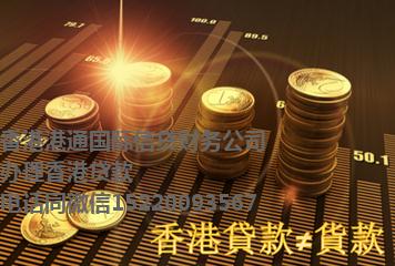 哪个公司办理香港贷款下款_港通公司办理香港贷款_黑户办理香港贷款成功了