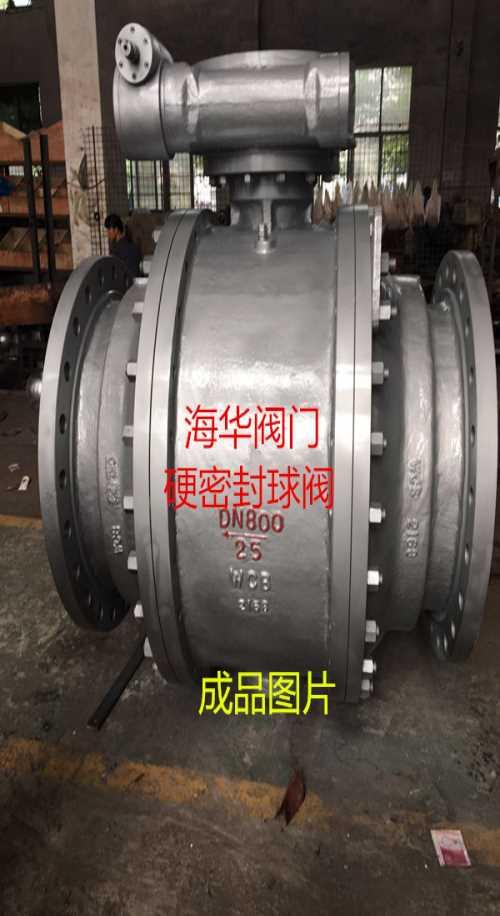 Q347Y金属硬密封球阀 高温球阀 永嘉县海华自控阀门有限公司