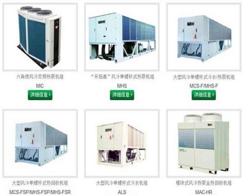 潮州中央空调设计 龙岩麦克维尔中央空调模块机水冷柜机变频机批发