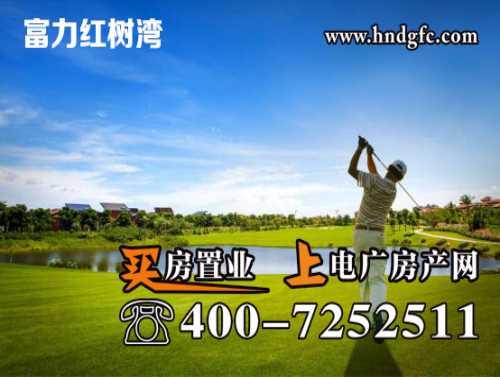 碧桂园地产户型 澄迈楼盘房价 海南电广房产营销策划有限公司
