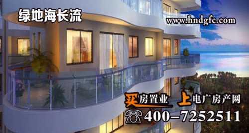 海南绿地海长流/海南雅居乐山海间房价多少/海南电广房产营销策划有限公司