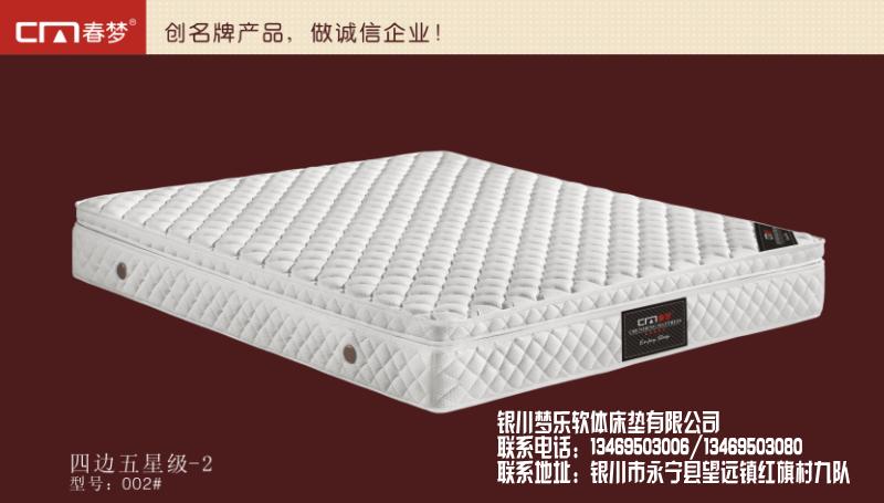海原记忆棉床垫多少钱 乳胶床垫哪个好 银川梦乐软体床垫有限公司