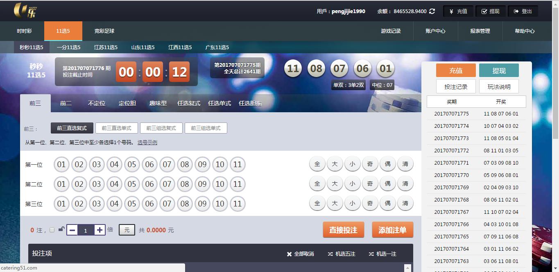 一分11选5外围彩/强大彩票店服务平台使用/湖南天彩信息科技有限公司