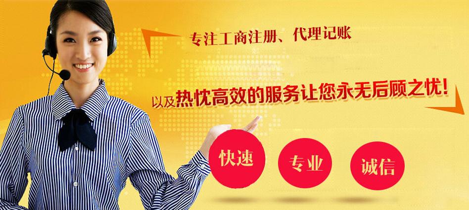 办理公司变更机构_代理记账_长沙嘉雅商务信息咨询有限公司