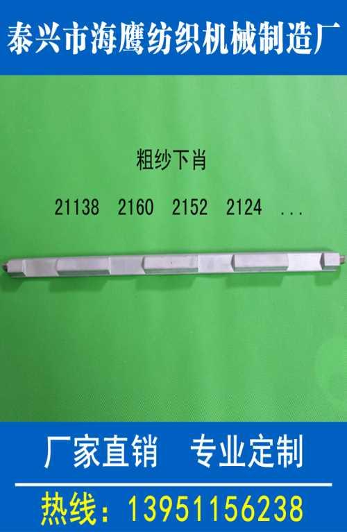 粗砂下肖/纺机下肖厂家/泰兴市海鹰纺织机械制造厂