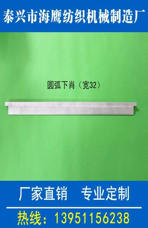 圆柱下肖价格_下肖厂家_泰兴市海鹰纺织机械制造厂
