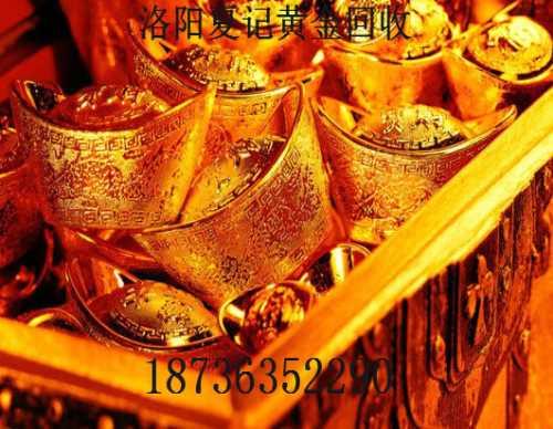 洛阳哪里有回收黄金的_涧西区铂金回收电话_洛阳市涧西区夏记黄金回收