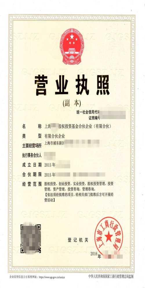 收购上海投资管理公司-变更上海投资管理公司转让-转让上海闵行投资管理公司