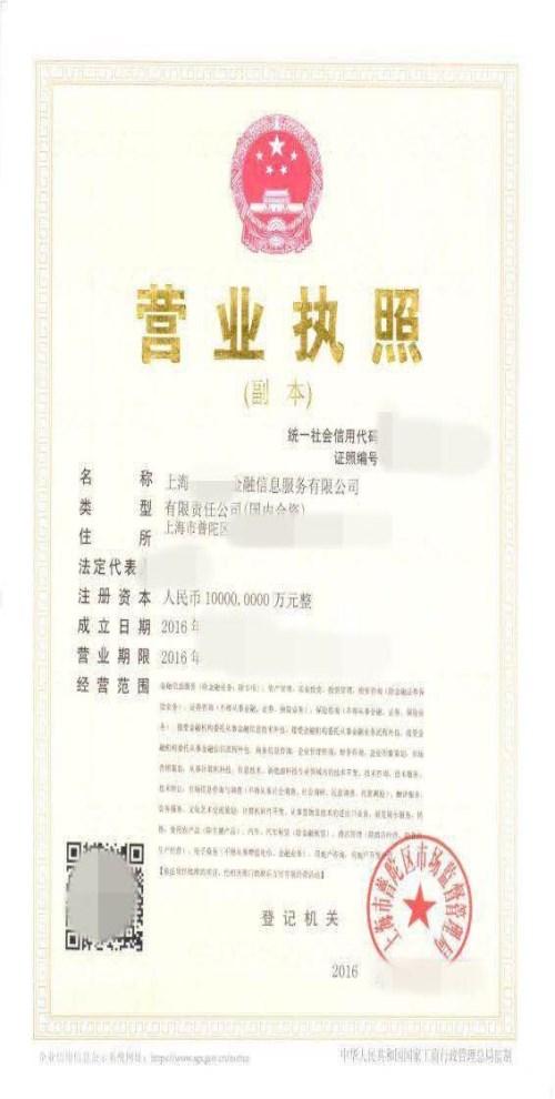 全国投资管理公司转让收购_投资管理_转让上海闵行投资管理公司