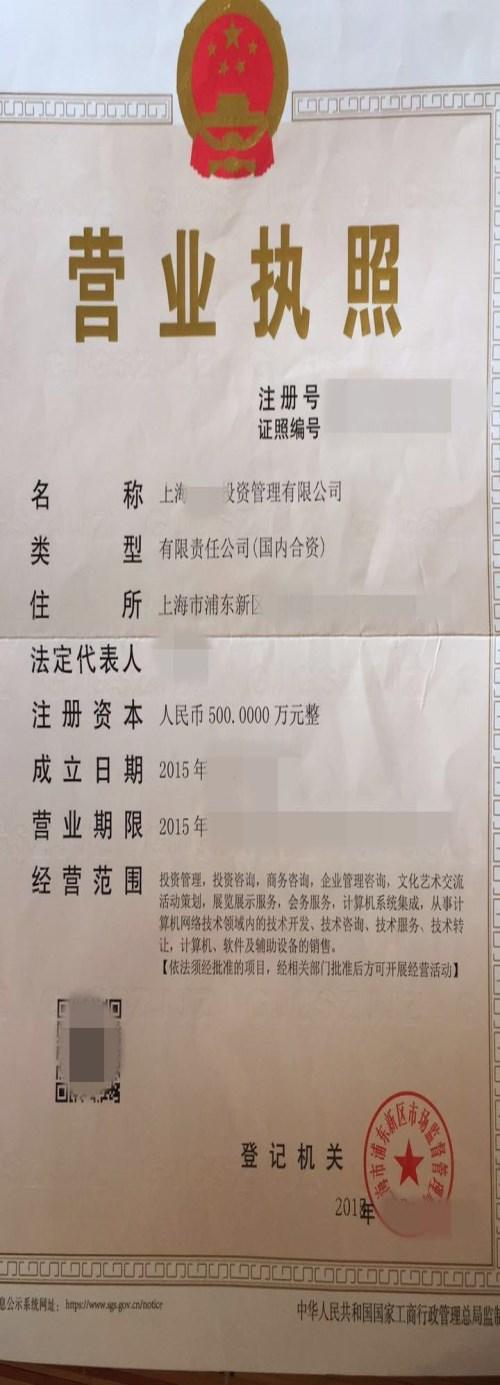 上海资产管理公司贵么?-上海资产管理公司可以做私募么?-自贸区资产管理公司好变更么?