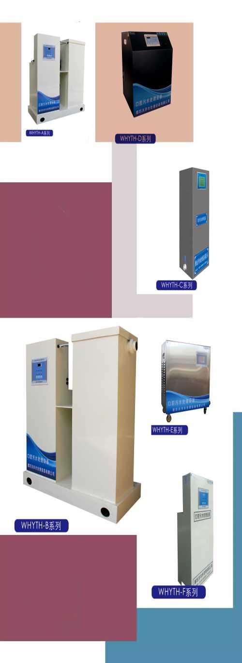 牙科诊所污水处理设备 牙科诊所污水处理 门诊诊所污水处理