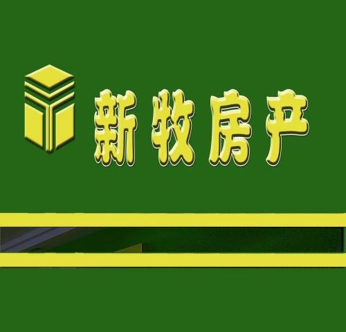 昆明别墅/中海龙泉公馆新房/昆明新牧房地产经纪有限公司