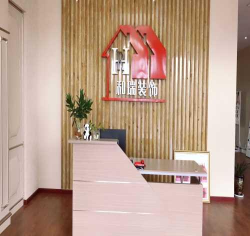 南充装修装饰 嘉陵区装饰工程公司 南充和瑞装饰有限公司