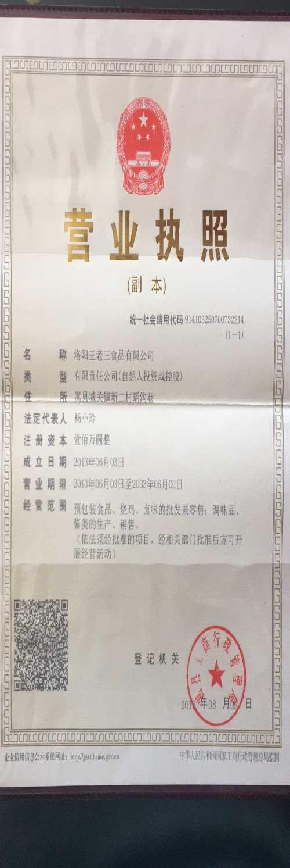 洛阳王老三食品有限公司
