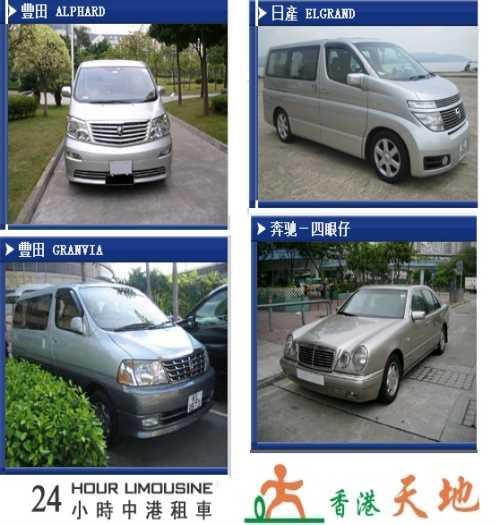 租车价格/包车公司/香港天地旅运有限公司