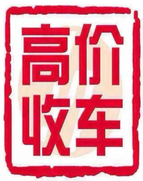 广州黄标车回收公司 广州二手车回收电话 广州长发汽车服务有限公司