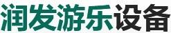 河南省润发游乐设备有限公司