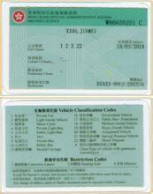 代办香港驾照_深圳机动车迁出提档联系电话_深圳市易众商务服务有限公司