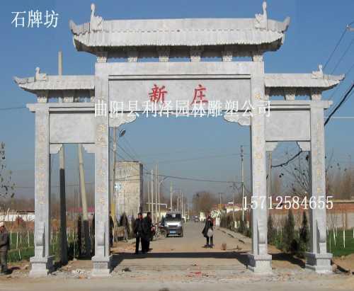 村口牌坊制作 大理石欄桿設計 曲陽縣利澤園林雕塑工程有限公司